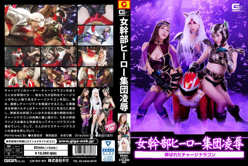 GHKO-07 Female Cadre Hero Gang Rape -Toyed Charge Dragon- Yui Misaki Ao Mizuhara Mai Miori