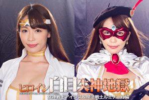 GHKO-09 Heroine White Eye Blackout Hell Goddess Fighter Isis & Magic Fighter Luminal Yuri Momose