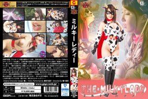 GHKO-12 THE・MILKYLADY Yume Miduki
