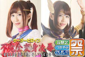 GHOR-98 Sailor Fighter Incomplete Transformation Insult -Forced Masturbation and Lost Virgin- Maria Wakatsuki Kotone Suzumiya