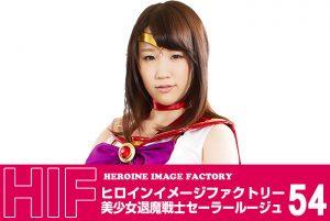 GIMG-54 Heroine Image Factory Beautiful Girl Fighter Sailor Rouge Koko Nanahara