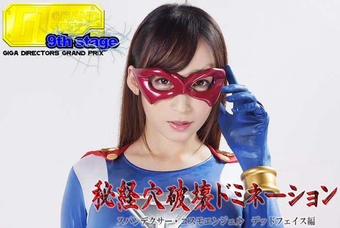 TGGP-79 Domination for Destruction of Secret Acupuncture Points Spandexer Cosmo Angel Dead Face Kurea Hasumi