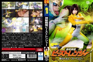 TGGP-80 Divine Beast Force Beast Ranger Targeted Beast Yellow Miyu Kanade Urea Sakuraba
