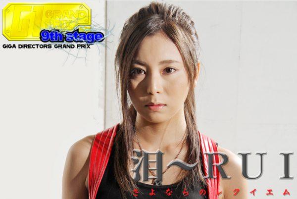 TGGP-83 Tears -RUI- Farewell Requiem Madoka Hitomi