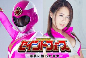 GHKO-15 Saint Force -Holy Woman Fallen to the Nightmare- Miho Tono