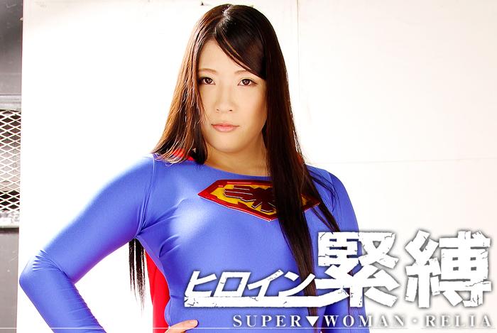 GHKO-18 Heroine Bondage -SUPER WOMAN RELIA Chitose Yura