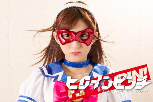 ghko-20-heroine-pinch12-blu-sailor-striker-reboot-maria-wakatsuki