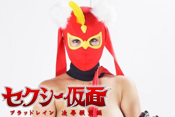 ghko-22-sexy-mask-blood-rain-insult-desire-ruru-aizawa