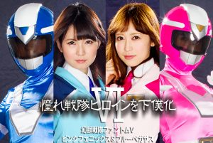 GHKO-24 Making an Adorable Heroine Your Slave 6 Beast Force Phantom V Pink Phoenix & Blue Pegasus Minori Kotani Yu Shinoda