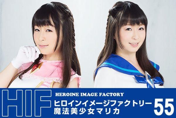 gimg-55-heroine-image-factory-marika-nozomi-haduki