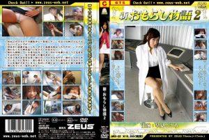 JMRD-02 New Pants Pissing Story Vol.02