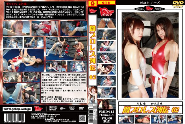 PMID-112 Dark professional wrestling lives 02 Ai Tukishima Cyaori Suzuki