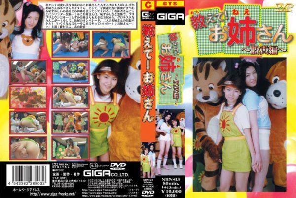 SBN-03 Teach Me! Older Sister - Pooping Edition - Shizuka Kitayama Aihara Kumi