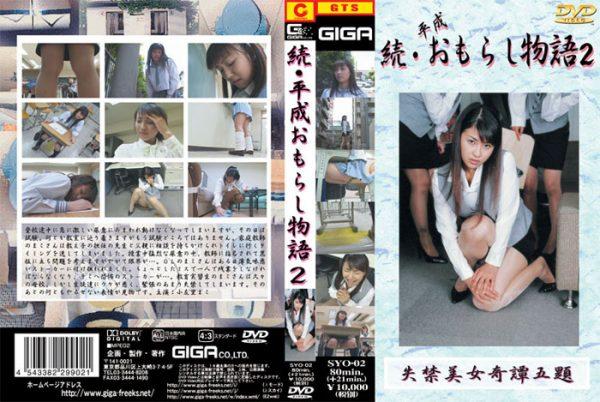 SYO-02 Sequel Heisei Pants Pissing Story 02