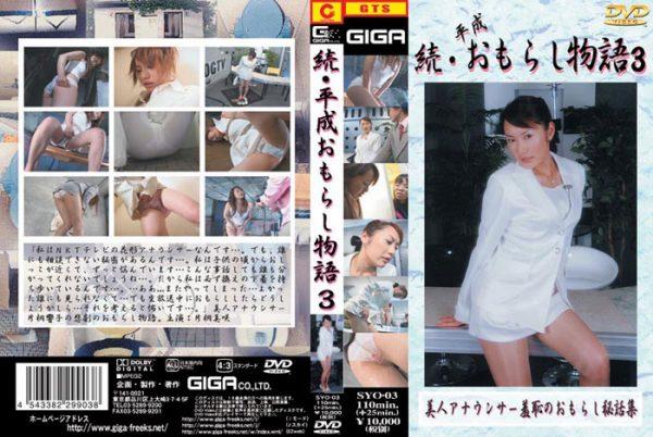 SYO-03 Sequel Heisei Pants Pissing Story 03