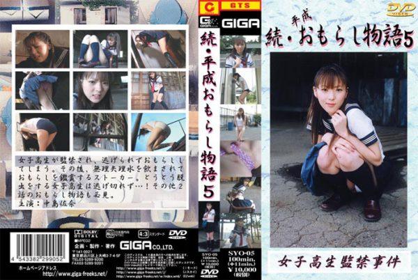 SYO-05 Sequel Heisei Pants Pissing Story 05