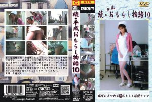 SYO-10 Sequel Heisei Pants Pissing Story 10