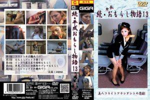 SYO-13 Sequel Heisei Pants Pissing Story 13
