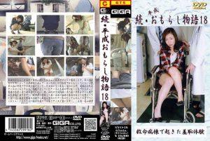 SYO-18 Sequel Heisei Pants Pissing Story 18