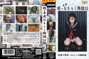 SYO-20 Sequel Heisei Pants Pissing Story 20