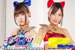 TGGP-85 Cheer Knights W -Biological Pleasure Weapon, and Manipulation W Insult- Kotone Suzumiya Umi Hirose