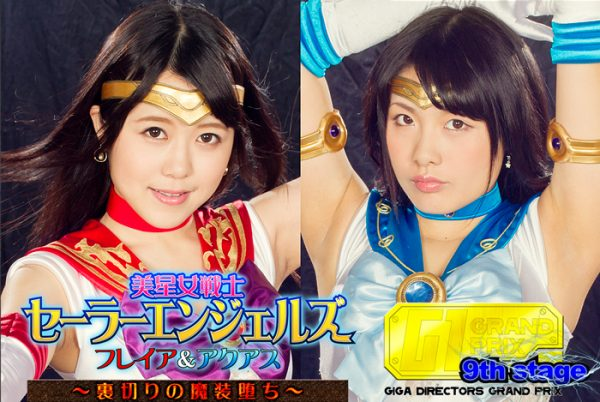 TGGP-86 Sailor Angels Freia and Aquas -Betrayal of the Fallen to Evil Costume- Misa Suzumi Rino Mizushiro