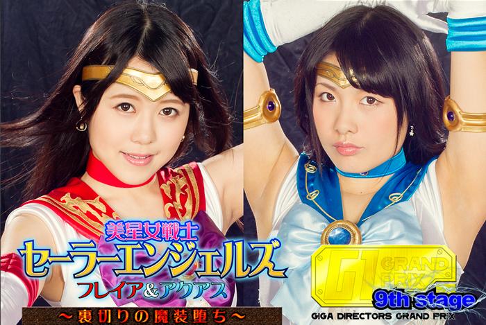 TGGP-86 Sailor Angels Freia and Aquas -Betrayal of the Fallen to Evil Costume- Misa Suzumi Rino Mizushiro