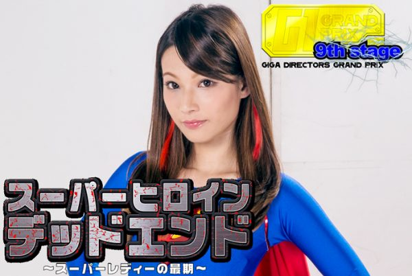 TGGP-88 Superheroine Dead End -End of Super Lady- Runa Nishiuchi