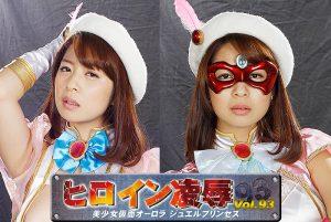 TRE-93 Heroine Insult Vol.93 Jewel Princess Wakaba Onoue
