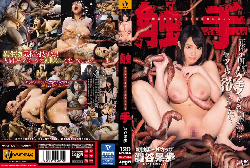WANZ-498 Tentacles Busty Beauty Is Becoming The Prey Of Pies Kaho Shibuya