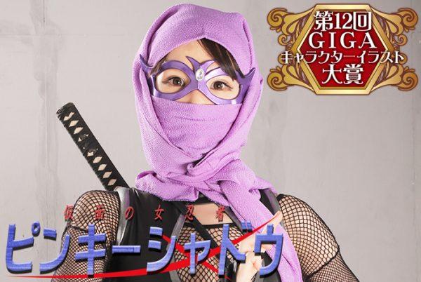 GHKO-17 Masked Female Ninja Pinky Shadow Remu Nishio Ko Asumi Urea Sakuraba Yukina Matsuura