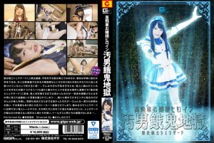 GHKO-21 Prideful Lady Heroine Dirty Man Hungry Ghosts Hell Holy Female Fighter Sherazade Rina Hatsume