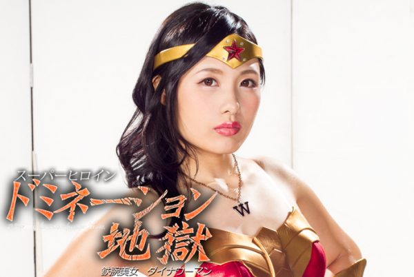 GHKO-26 Superheroine Domination Hell 29 Astro Beautiful Dyna Woman Rino Mizushiro