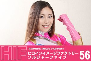 GIMG-56 Heroine Image Factory Soldier Five Madoka Hitomi