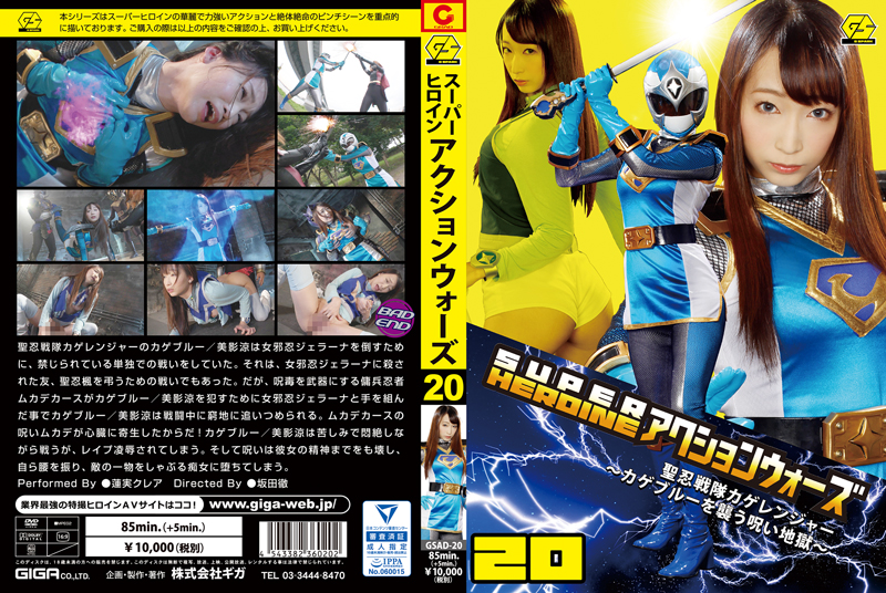 GSAD-20 SUPER HEROINE Action Wars 20 Saint Ninja Force Kage Ranger - The Curse Hell attacks Kage Blue- Kurea Hasumi