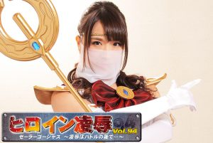 TRE-94 Heroine Insult Vol.94 Sailor Gorgeous -Insult after Battle- Satomi Hibino