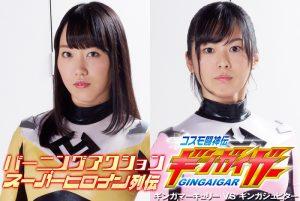 ZATS-27 Burning Action Super Heroine Chronicles Cosmo Battle God Legend Gingaigar Ginga Mercury VS Ginga Jupiter Kaori Rin Kaoru Momose