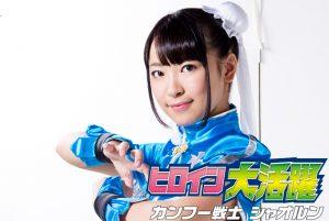 GHKO-30 Heroine Doing Great Kung Fu Fighter Shaorune Haruna Ayane
