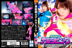 GHKO-40 Delta Pink -Dream Rebroadcast Combatant's Upstart- Haruna Ikoma