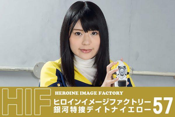 GIMG-57 Heroine Image Factory Galaxy Investigator Daytona Ranger Yuma Kouda