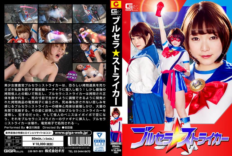 GHKO-43 Blu-Sailor Striker Ayane Suzukawa