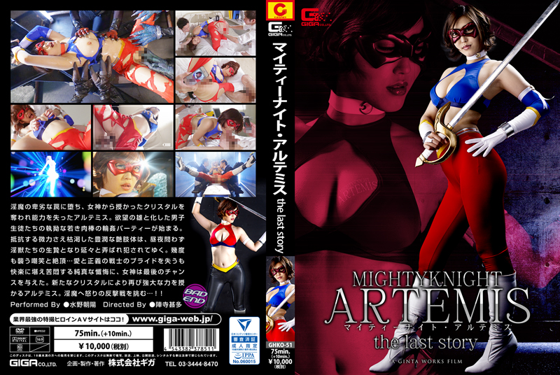 GHKO-51 Mighty Knight Artemis 2 the last story Asahi Mizuno