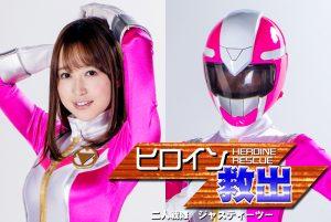 GHKO-54 Heroine Rescue Justy Two Yu Shinoda