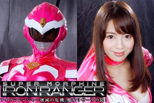 GHKO-58 SUPER MORPHINE IRON RANGER -IRON RANGER Destruction Crisis The Trap of Witch Lizera- Natsuko Mishima Rina Utimura