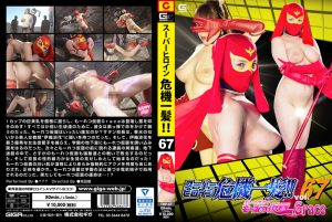 THP-67 Super Heroine in Grave Danger Vol.67 Beautiful Brave Women Vehement Mask Grace