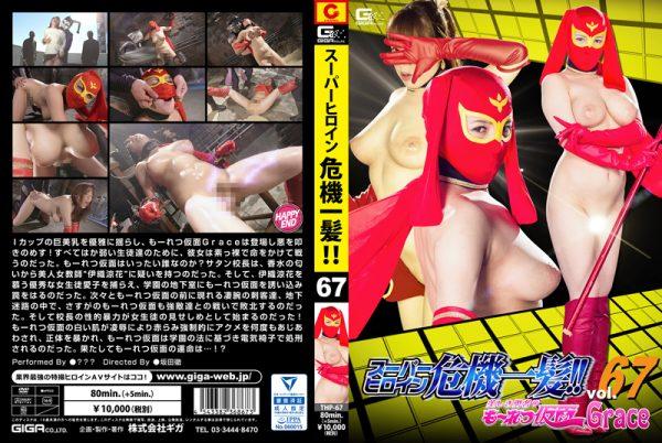 THP-67 Super Heroine in Grave Danger Vol.67 Beautiful Brave Women Vehement Mask Grace