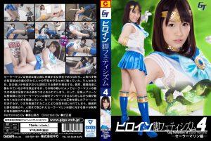 GGTB-34 Heroine Leg Fetishism 4 Sailor Marin Ai Kayama