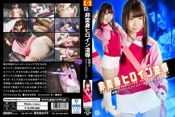 GHKO-62 Non-Transforming Heroine Insult Glass Five -Momoka Miki Dance of Sacrifice- Niko Ayuna