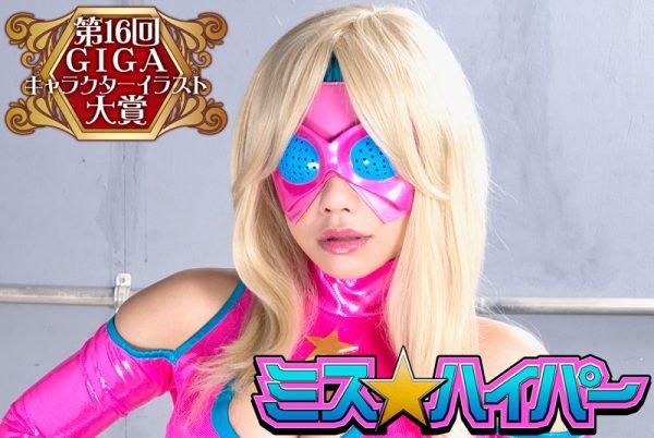GHKO-65 Miss. Hyper Mei Matsumoto