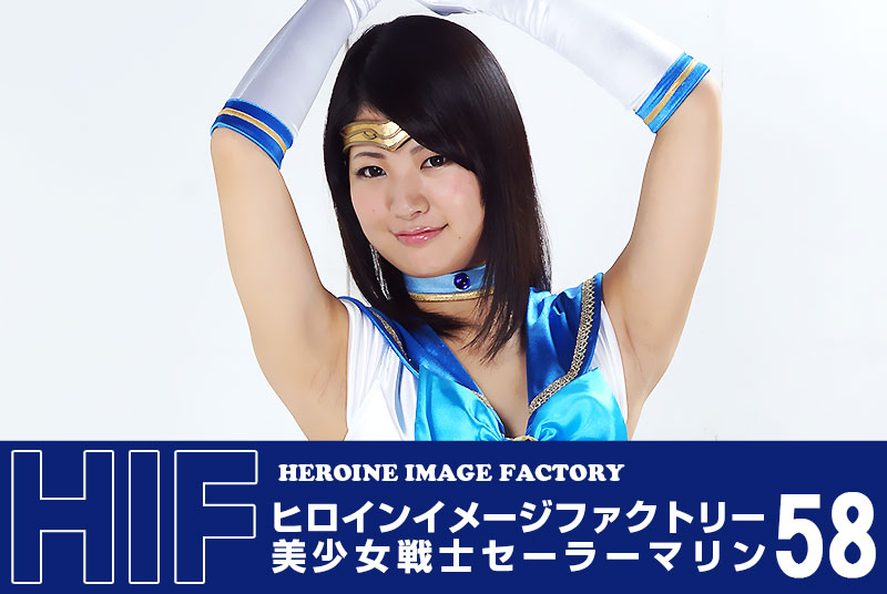 GIMG-58 Heroine Image Factory 58 Sailor Marin Aoi Mizutani